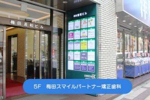 JR大阪駅からの道順7